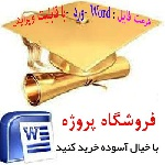 609939x150 - تحقیق در مورد نظام قانونی ایران(فرمت word و باقابلیت ویرایش)تعداد صفحات  24 ص